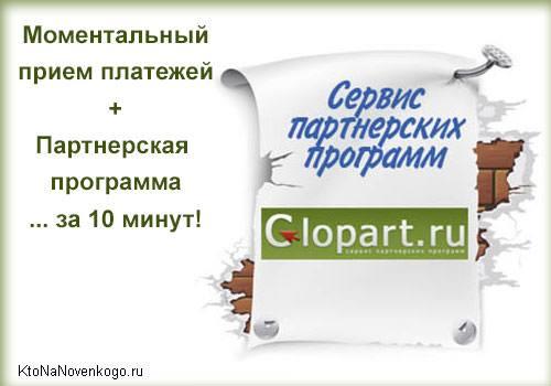 Официальный сайт Глопарт