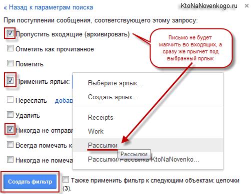 Фильтрация писем в почтовом ящике от Гугла
