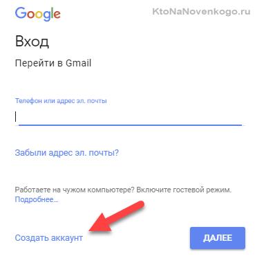 Вход в ueuk gjxnf или создание аккаунта в Google
