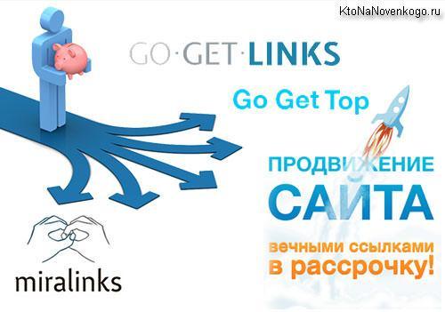 GoGetTop — как продвигать сайт вечными ссылками из GoGetLinks и Miralinks на полном автомате