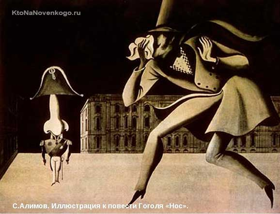 Гоголь нос