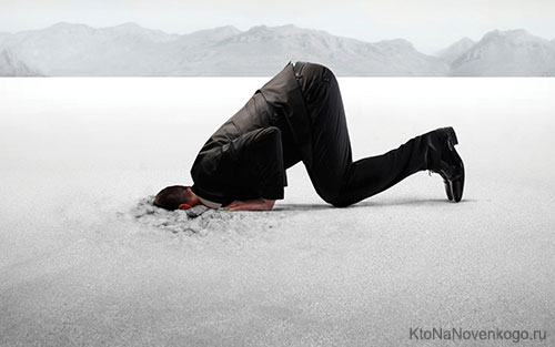 Головой в песок