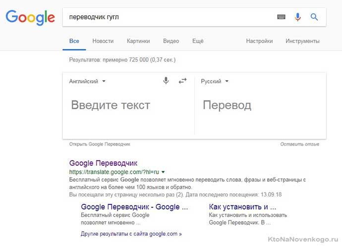 Быстрый перевода прямо в поиске Гугла