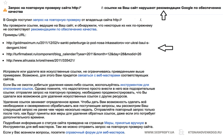Негативный ответ на запрос о пересмотре наложения фильтра на сайт в Гугле