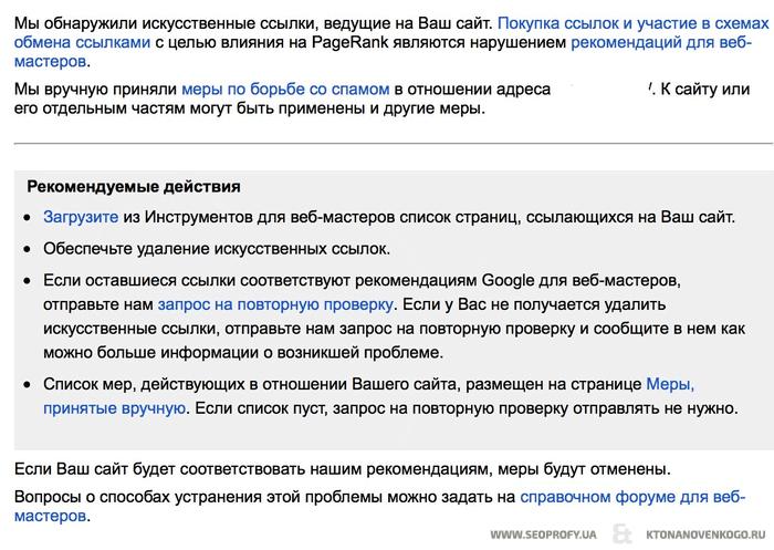 Уведомление от Гугла о наложении ручного фильтра