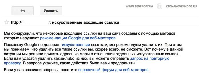 Ручной фильтр в Гугле за искусственные входящие ссылки