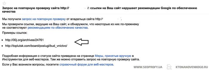 Запрос на повторную проверку сайта при наложении ручного фильтра в Гугле
