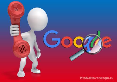 Гугл контакт