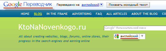 Пример перевода текста сайта на английский язык