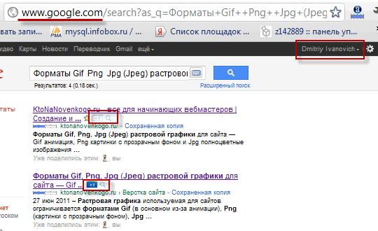 гугл плюс один