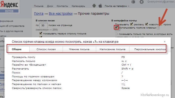 Подключаем горячие клавиши для управления Яндекс почтой