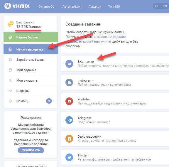 выбираем задание в VkMix для накрутки