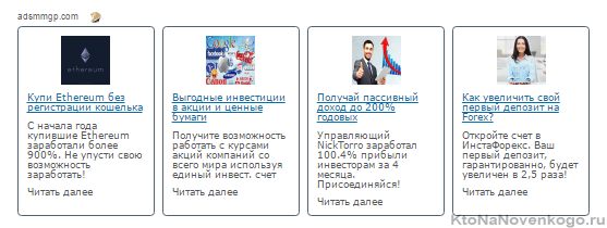 горизонтальные рекламные блоки от Adsmmgp