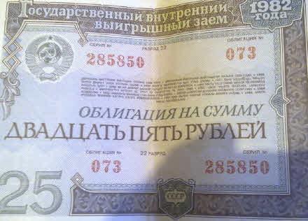 Гособлигации СССР