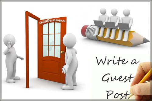 Гостевой блогинг