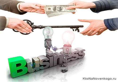 Стоить ли покупать готовый бизнес?