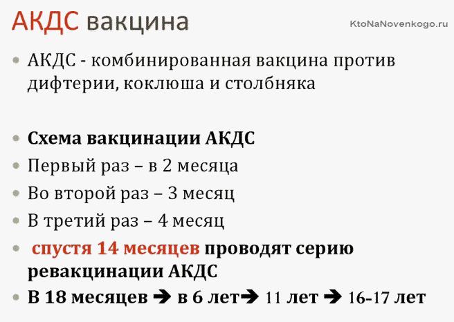 АКДС Комаровский: что выбрать – АКДС или Пентаксим, болит нога у ребенка, что лучше, как переносится ревакцинация