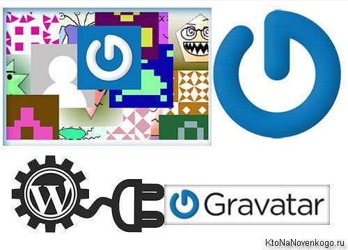 Коллаж из логотипов Граватара