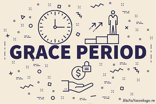 Что такое грейс-период и как им правильно пользоваться