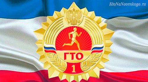 Эмблема и флаг ГТО