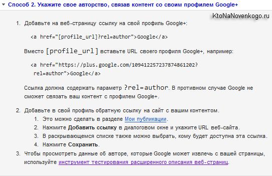 Связать контент с профилем в Гугле