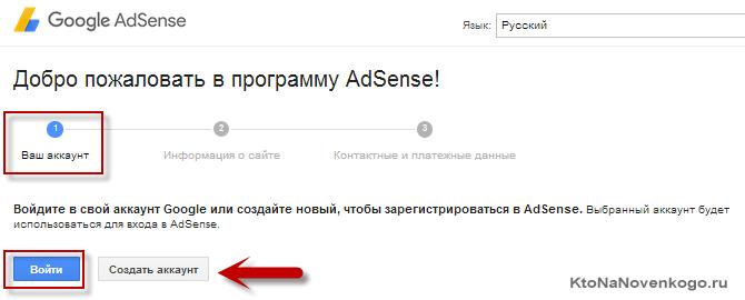 Вход в Адсенс через свой Гугл аккаунт