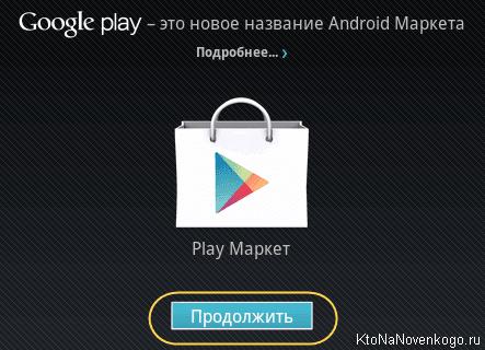 Вход в Гугл Плей