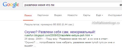 Прикол Гугла в выдаче