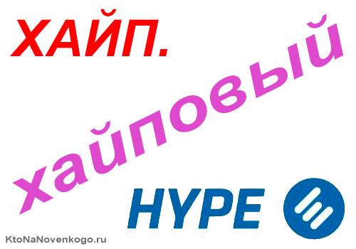 Что такое Hype и HYIP