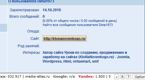 Актуальность продвижения сайта бесплатно полученными обратными ссылками с жирных и трастовых сайтов