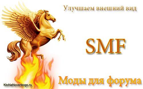 Улучшаем отображение цитат и фото на форуме SMF с помощью Modern style Mod и Highslide Image Viewer