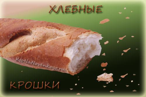 Хлебные крошки