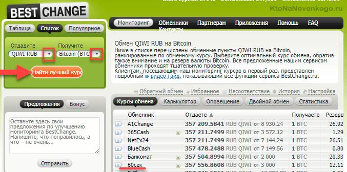 Как купить биткоин через мониторинг обменников по лучшему курсу