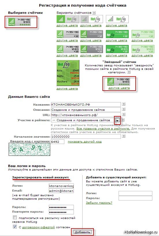 Регистрация в HotLog