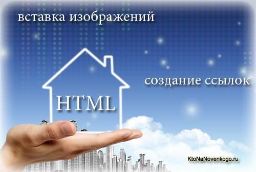 Вставка изображений и ссылок в Html код