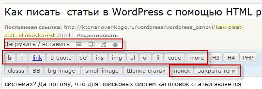 Post Editor Buttons — добавить кнопки в редактор Вордпресса