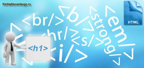 Коллаж а тему вебмастера и html тегов