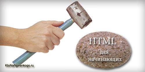 Изучение язsка HTML