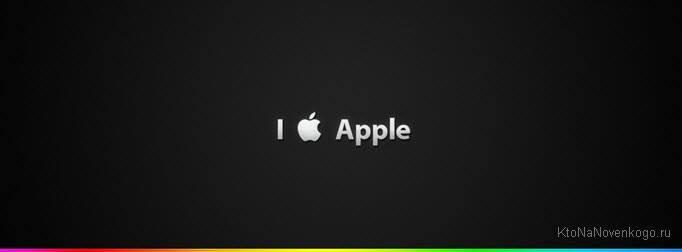 Я люблю Apple