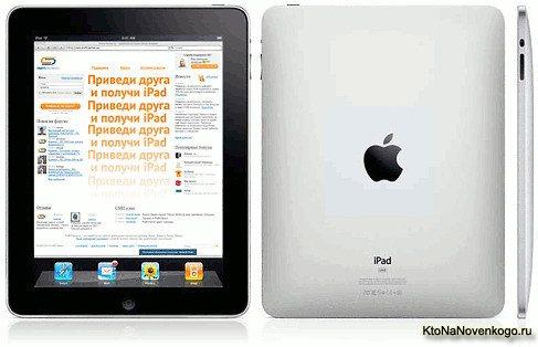 iPad от Apple