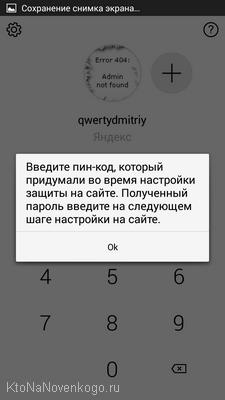 Яндекс ключ