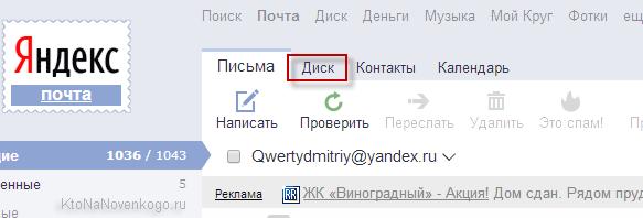 Диск в Яндекс почте