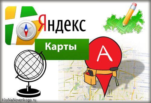 яндекс карты описание - фото 4