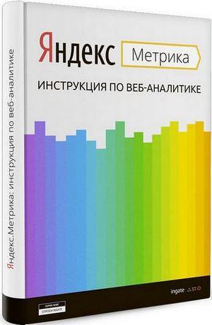 Книга про Яндекс Метрику