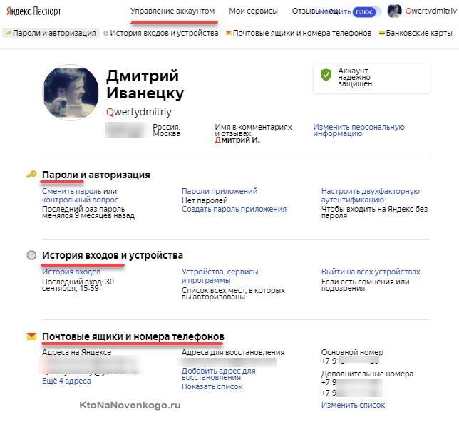 Управление аккаунтом через сервис Яндекс Паспорт