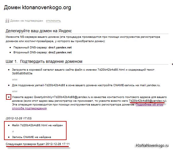 Подтверждение прав владения доменом