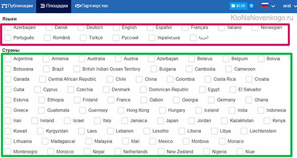 Языки и страны