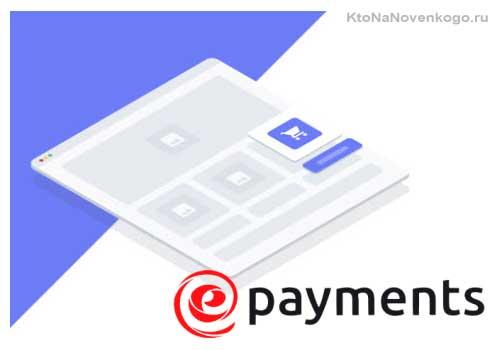 IBAN без визита в банк с помощью ePayments