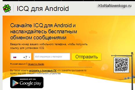 Скачать ICQ для Андроида