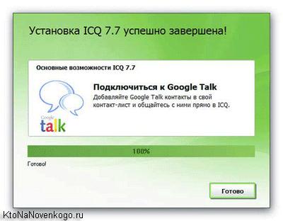 установка Icq на компьютер - фото 4